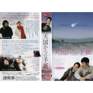 【VHSです】天国からの手紙 [吹替]|中古ビデオ|disk-kazu-saito