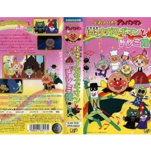【VHSです】それいけ!アンパンマン 怪傑ナガネギマンとドレミ姫 [中古ビデオレンタル落] disk-kazu-saito