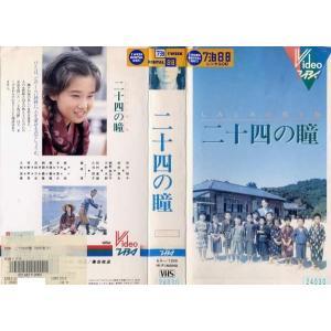 【VHS】映画 二十四の瞳 (1987年) [田中裕子/武田鉄矢]|中古ビデオ|disk-kazu-saito