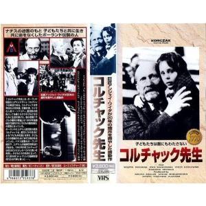 【VHSです】コルチャック先生 [字幕]|中古ビデオ[K]|disk-kazu-saito