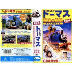 【VHSです】劇場版 きかんしゃトーマス 魔法の線路 [吹替][中古ビデオレンタル落]|disk-kazu-saito