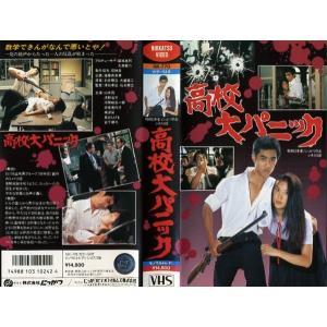 【VHSです】高校大パニック [山本茂/浅野温子]|中古ビデオ