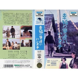 【VHSです】幸福の黄色いハンカチ [高倉健] [中古ビデオレンタル落] disk-kazu-saito