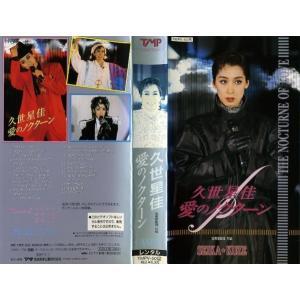 【VHSです】宝塚歌劇団月組 久世星佳 愛のノクターン|中古ビデオ|disk-kazu-saito