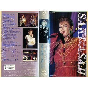 【VHSです】宝塚歌劇団星組 麻路さき フォーエバーユアーズ|中古ビデオ
