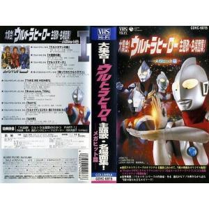 【VHSです】大集合!ウルトラヒーロー 主題歌・名場面集!―メガヒット篇― 中古ビデオ disk-kazu-saito