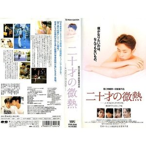 【VHSです】二十才の微熱 A TOUCH OF FEVER [中古ビデオレンタル落]|disk-kazu-saito