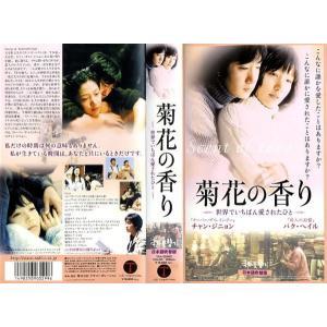 【VHSです】菊花の香り 世界でいちばん愛されたひと [吹替]|中古ビデオ|disk-kazu-saito