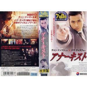 【VHSです】アナーキスト [吹替][チャン・ドンゴン]|中古ビデオ|disk-kazu-saito