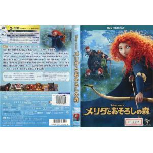 メリダとおそろしの森 DVD+ブルーレイセット [中古DVD/ブルーレイレンタル落]|disk-kazu-saito