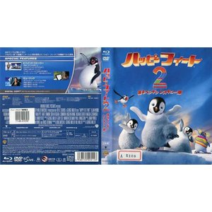 ハッピー フィート2 踊るペンギンレスキュー隊 Bluray & DVDセット [中古DVD/ブルーレイレンタル落]|disk-kazu-saito