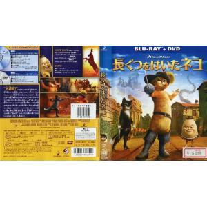 長ぐつをはいたネコ ブルーレイ+DVDセット [中古DVD/ブルーレイレンタル落]|disk-kazu-saito