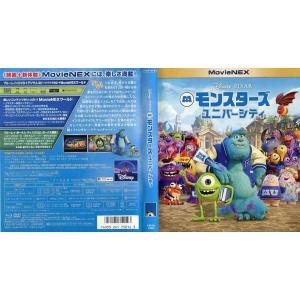 モンスターズ・ユニバーシティ DVD+ブルーレイセット(特典ディスク等欠品) [中古DVD/ブルーレイレンタル落]|disk-kazu-saito