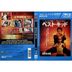 ベスト・キッド the Karate Kid (2010年)|中古ブルーレイ|disk-kazu-saito