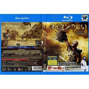 タイタンの戦い(2010年)|中古ブルーレイ|disk-kazu-saito
