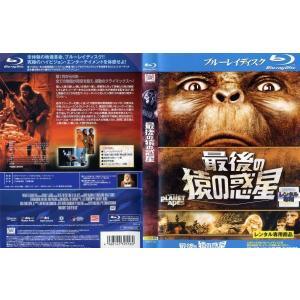 最後の猿の惑星 [字幕][中古BDレンタル版]|disk-kazu-saito