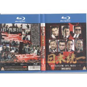 日本統一|中古ブルーレイ|disk-kazu-saito