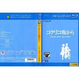 コクリコ坂から|中古ブルーレイ|disk-kazu-saito