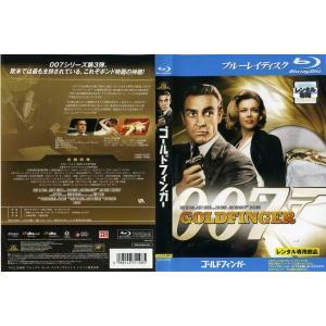 007 ゴールドフィンガー|中古ブルーレイ|disk-kazu-saito