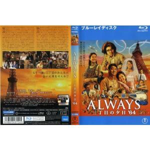 ALWAYS 三丁目の夕日'64|中古ブルーレイ|disk-kazu-saito