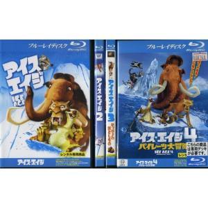 アイス・エイジ 1〜4 (全4枚)(全巻セットブルーレイ)|中古ブルーレイ|disk-kazu-saito