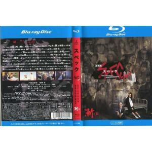 劇場版 SPEC スペック〜結〜 漸ノ篇 [中古ブルーレイレンタル版]|disk-kazu-saito