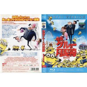 怪盗グルーの月泥棒 [中古ブルーレイレンタル版]|disk-kazu-saito