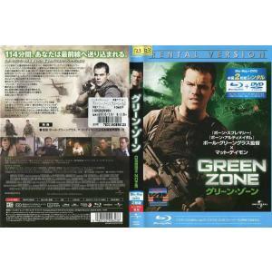 グリーン・ゾーン(DVD/ブルーレイの2枚組) マット・デイモン [中古DVD/ブルーレイレンタル版]|disk-kazu-saito