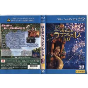 塔の上のラプンツェル 3D (商品説明をよくお読みください) [中古ブルーレイレンタル版]|disk-kazu-saito