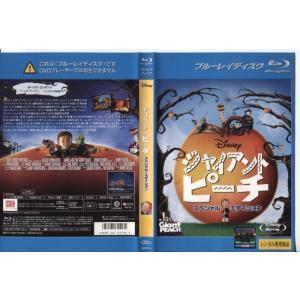 ジャイアント・ピーチ [中古ブルーレイレンタル版]|disk-kazu-saito