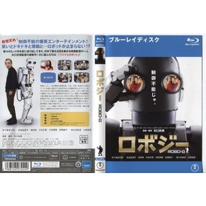 ロボジー 五十嵐信次郎(ミッキー・カーチス) [中古ブルーレイレンタル版]|disk-kazu-saito