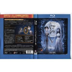 ティム・バートンのコープスブライド [中古ブルーレイレンタル版]|disk-kazu-saito