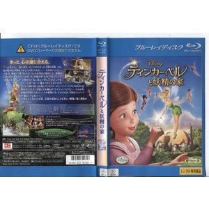 ティンカー・ベルと妖精の家 [中古ブルーレイレンタル版]|disk-kazu-saito