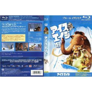 アイス・エイジ [中古ブルーレイレンタル版]|disk-kazu-saito