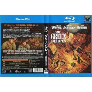 グリーンベレー ジョン・ウェイン [字幕][中古ブルーレイレンタル版] disk-kazu-saito