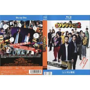 映画 闇金ウシジマくん Part2 [中古ブルーレイレンタル版] disk-kazu-saito
