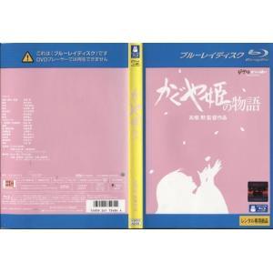かぐや姫の物語 高畑勲 監督作品 [中古ブルーレイレンタル版] disk-kazu-saito
