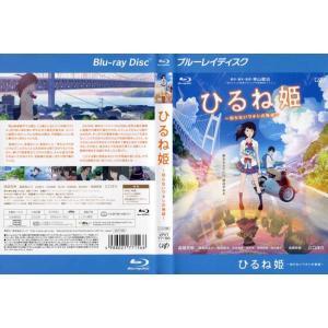 ひるね姫 〜知らないワタシの物語〜 [中古ブルーレイレンタル版] disk-kazu-saito
