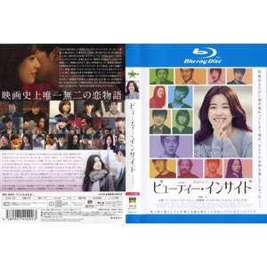 ビューティー・インサイド [中古ブルーレイレンタル版]|disk-kazu-saito