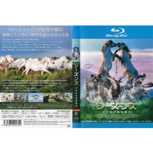 シーズンズ 2万年の地球旅行 [中古ブルーレイレンタル版]|disk-kazu-saito