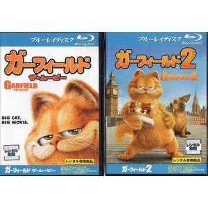 ガーフィールド 2巻セット [中古ブルーレイレンタル版] disk-kazu-saito