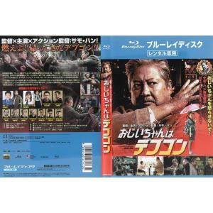 おじいちゃんはデブゴン [中古ブルーレイレンタル版]|disk-kazu-saito