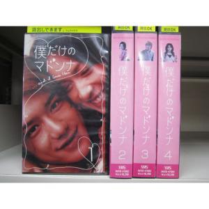 【VHS】僕だけのマドンナ 1〜4 (全4巻)(全巻セットビデオ)|中古ビデオ|disk-kazu-saito