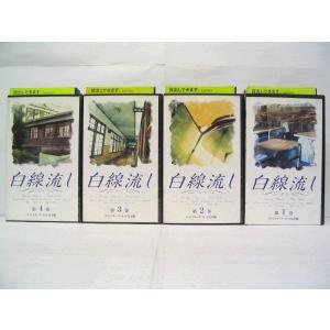 【VHS】白線流し ディレクターズカット完全版 1〜4 (全4巻)(全巻セットビデオ)|中古ビデオ|disk-kazu-saito