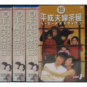 【VHS】続・平成夫婦茶碗 1〜4 (全4巻)(全巻セットビデオ)|中古ビデオ|disk-kazu-saito