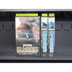 【VHS】陸上自衛隊 ドキュメント 日本の危機管理・防衛シリーズ 1〜3 (全3巻)(全巻セットビデオ)|中古ビデオ