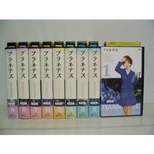 【VHS】プラネテス PLANETE 1〜9 (全9巻)(全巻セットビデオ) 中古ビデオ disk-kazu-saito