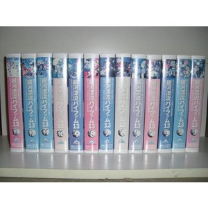 【VHS】銀河漂流バイファム13 1〜13 (全13巻)(全巻セットビデオ)|中古ビデオ|disk-kazu-saito