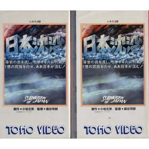 【VHS】日本沈没 1〜2 (全2巻)(全巻セットビデオ) [1973年]|中古ビデオ