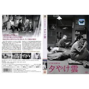 夕やけ雲 木下惠介監督作品 田中晋二 久我美子 レンタル版 中古DVD